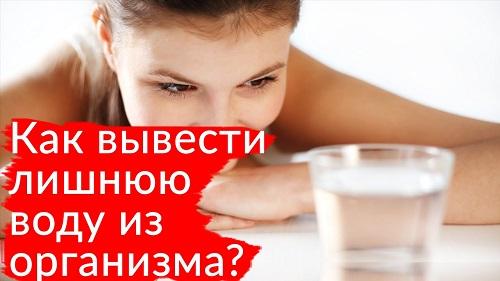 Как правильно выводить жидкость из организма. Лишний вес и отеки